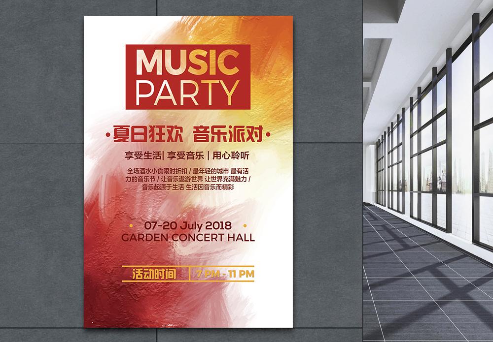 夏日狂欢音乐派对宣传海报图片