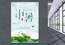 中国传统节气小暑海报设计图片