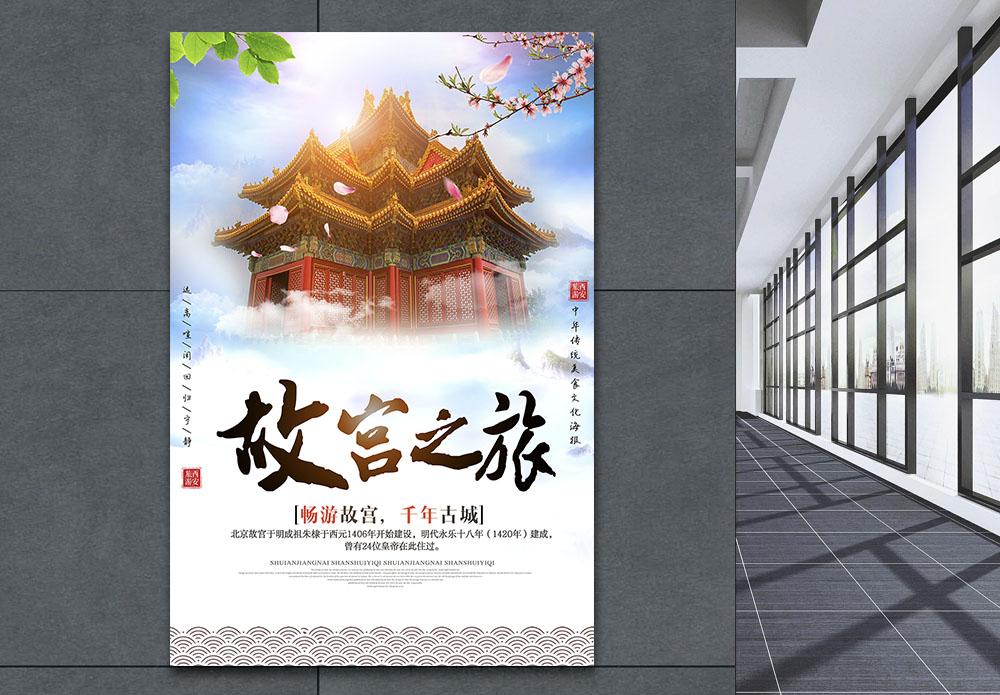 简约风创意故宫旅游海报图片