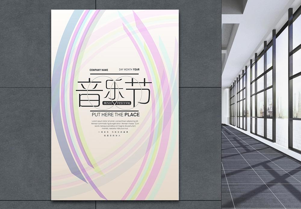 简约时尚音乐节宣传海报图片