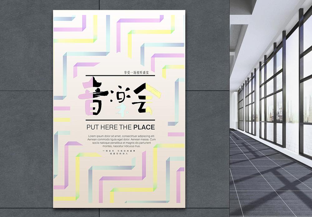 极简现代艺术风格音乐会海报图片