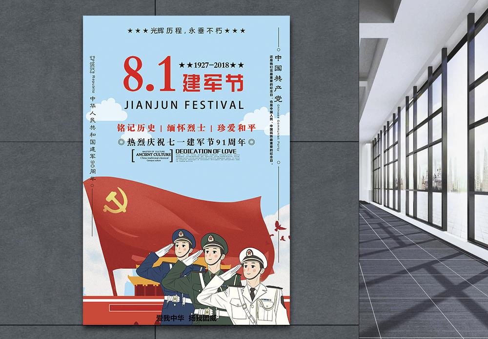 81建军节海报图片