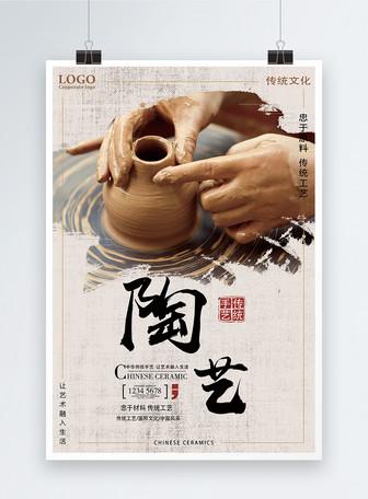 陶艺手工海报