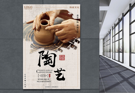 陶艺手工海报图片