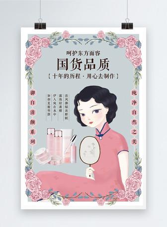 民国化妆品海报