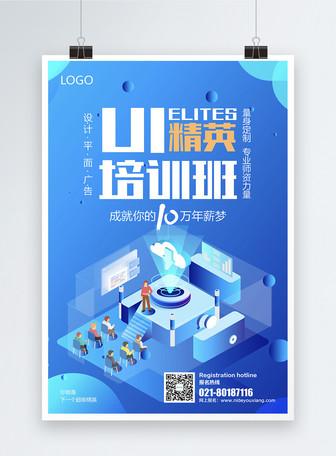UI培训班招生海报
