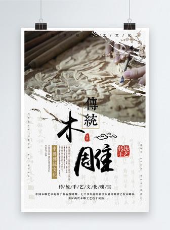 木雕手工制品海报