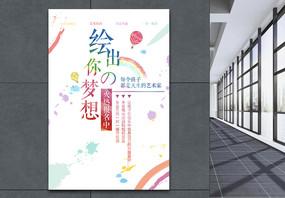 绘出你的梦想美术招生海报图片