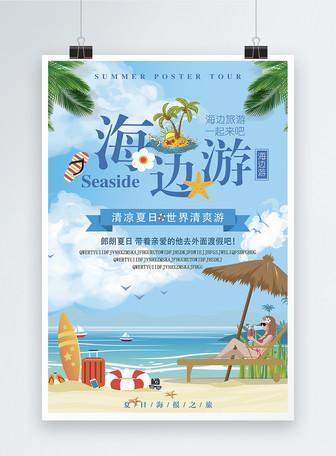 海边旅行海报