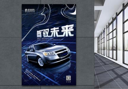 科技感驾驭未来汽车海报图片