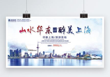醉美上海旅游展板图片