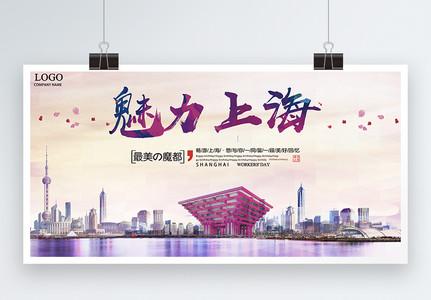 魅力上海展板图片