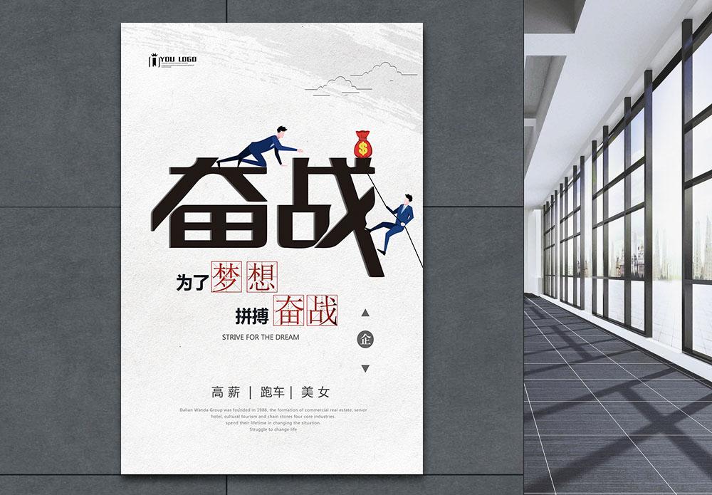 企业文化奋斗海报设计图片