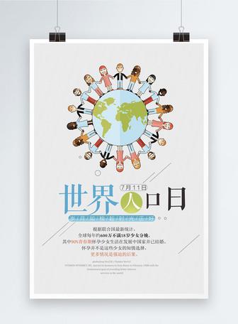 精品世界人口日海报设计