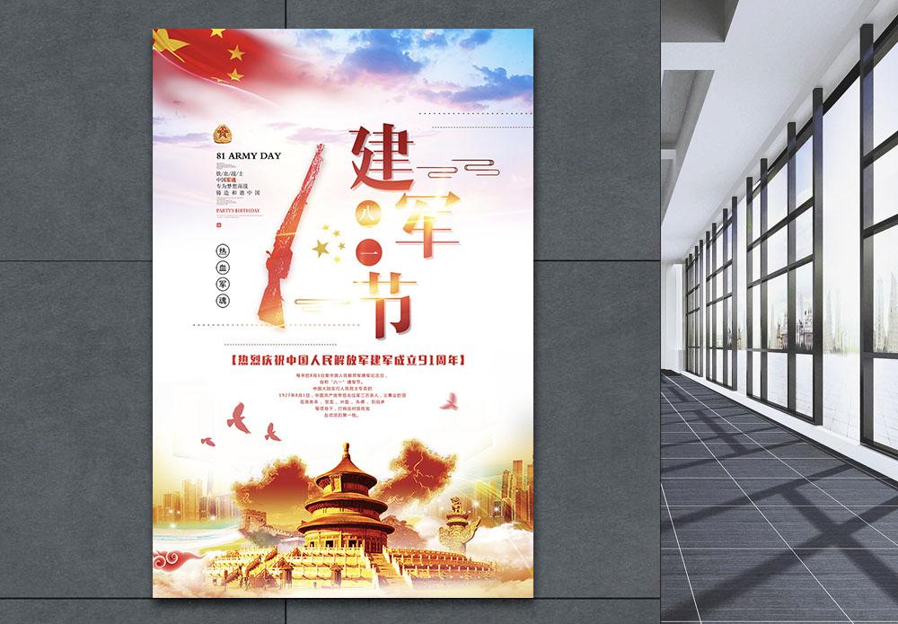 建军节海报设计图片