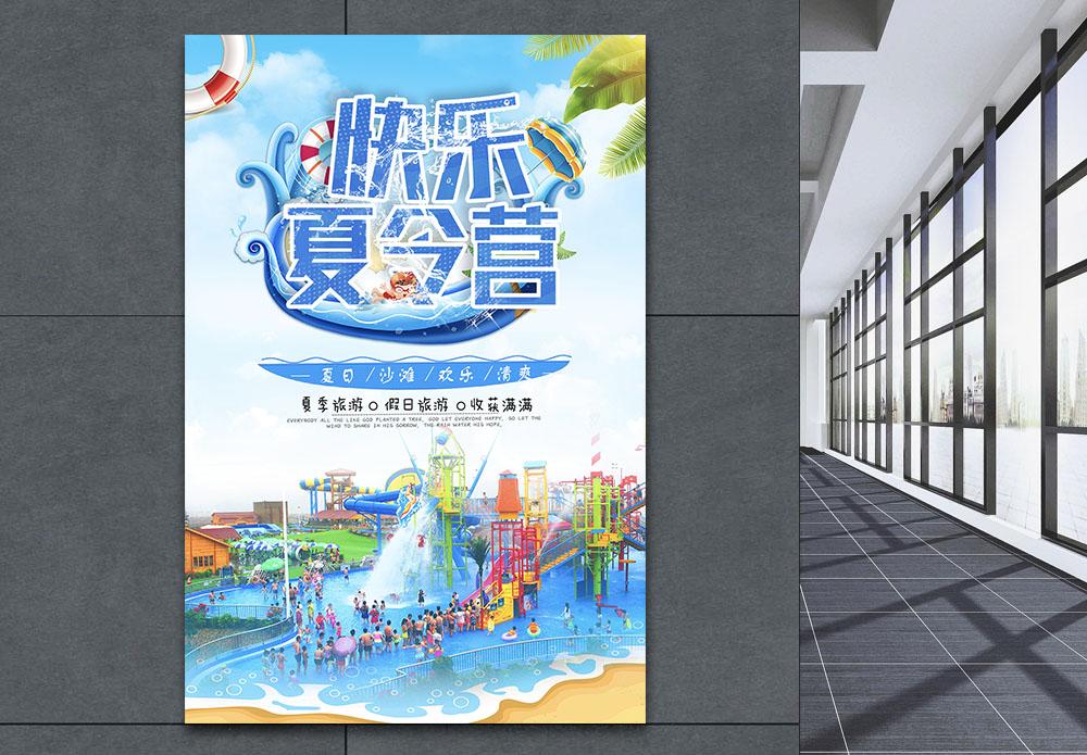 快乐夏令营海报设计图片