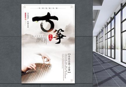 中国风古筝海报图片