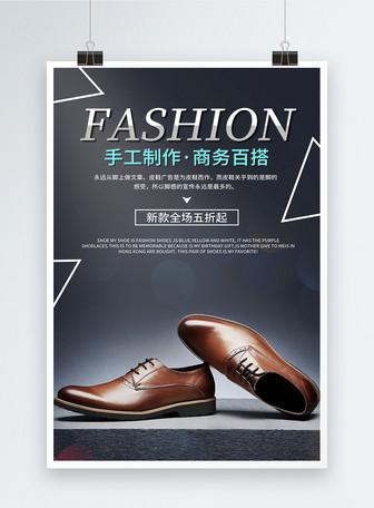 商务皮鞋产品促销海报