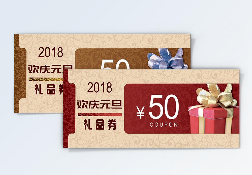 50元礼品券图片