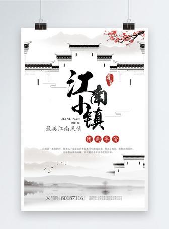 江南小镇地产海报