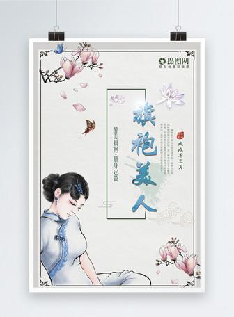 中国风旗袍美人海报
