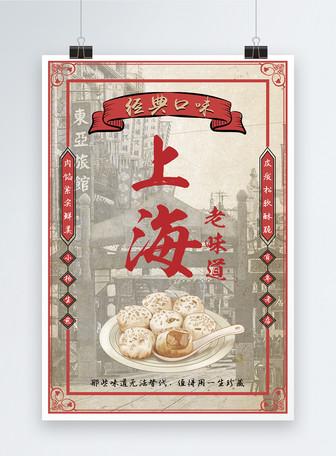 民国上海小笼包海报
