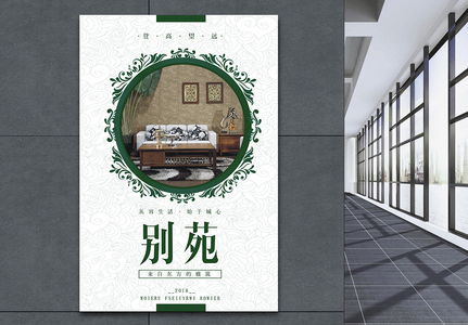 房地产开盘海报图片