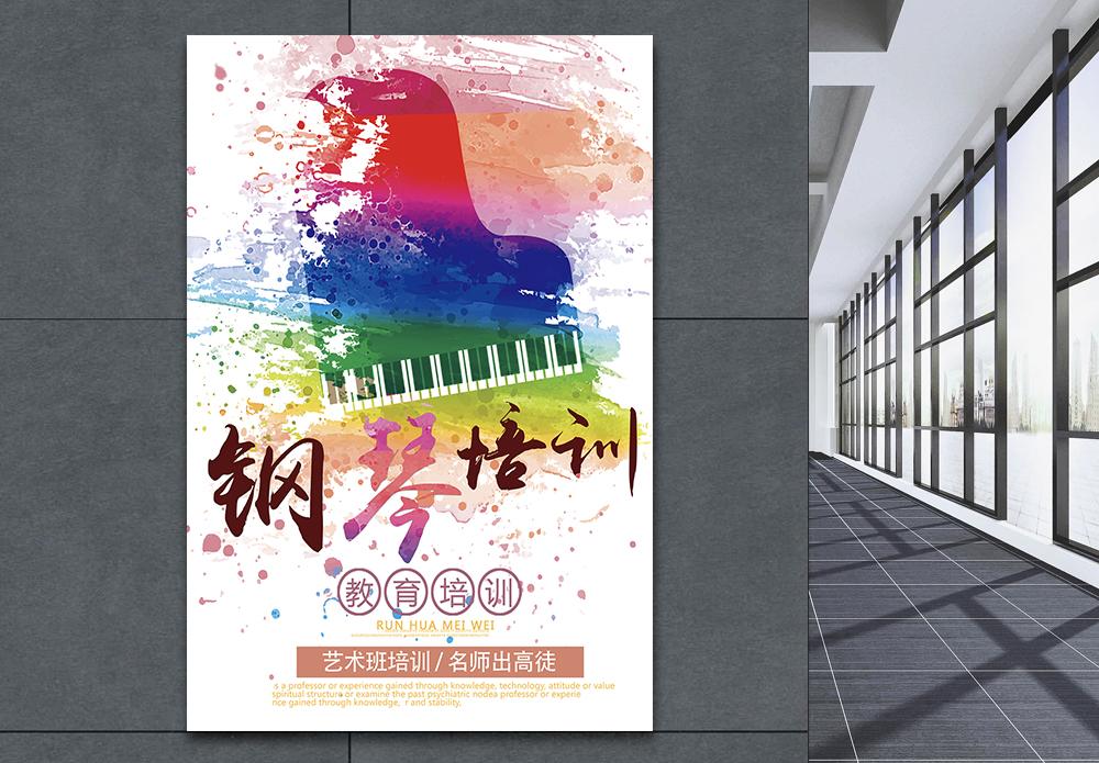 钢琴培训招生海报图片