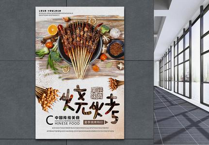 美味烧烤餐饮海报图片