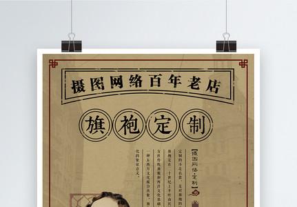 民国风旗袍定制海报图片