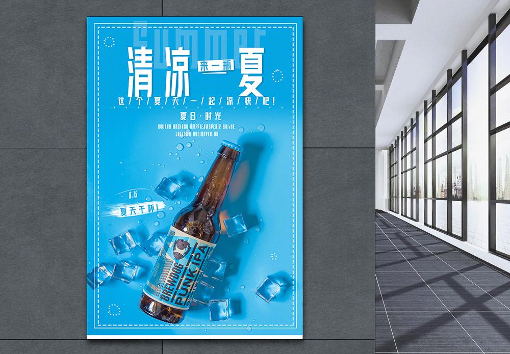 清凉一夏啤酒海报图片