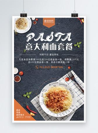 意大利面套餐海报
