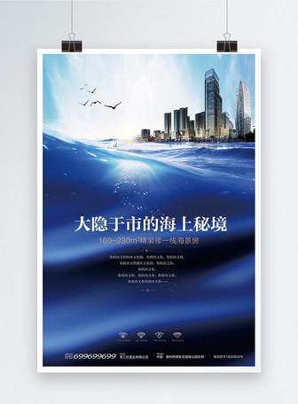 房地产海景房海报