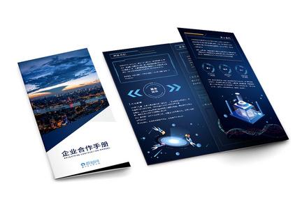 科技企业宣传三折页图片