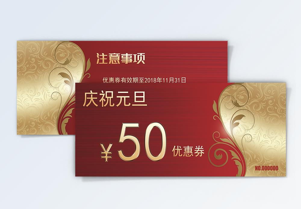 庆祝元旦50元优惠券图片