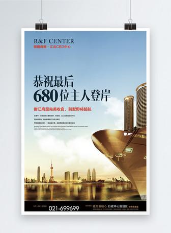 CBD城市商圈房地产海报