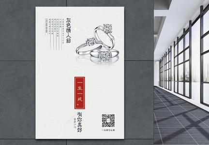 极简七夕情人节海报设计图片