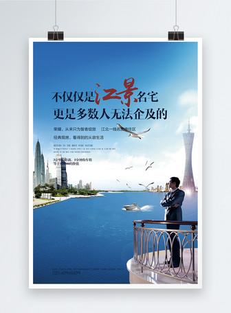 高端江景名宅地产宣传海报