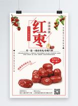 红枣美食餐饮海报图片