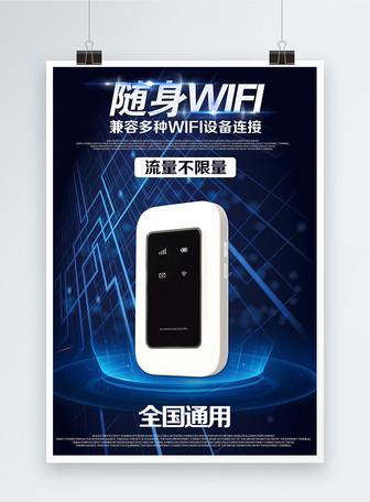 随身WiFi产品展示海报