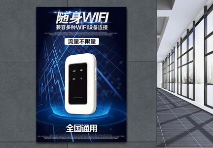 随身WiFi产品展示海报图片
