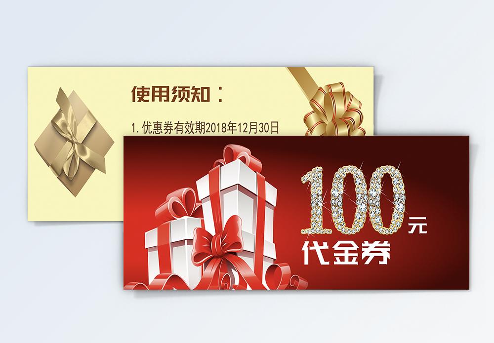 100元代金券图片