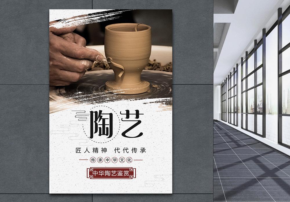 陶艺手工海报高清图片