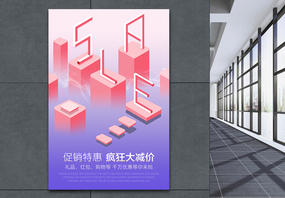 sale促销海报图片