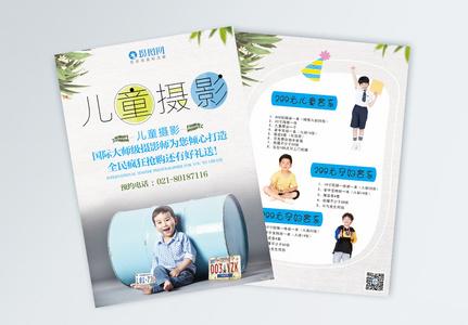 儿童摄影宣传单图片