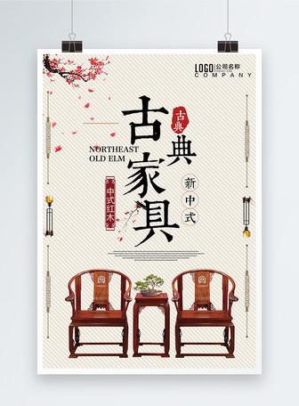 古典中式红木家具海报