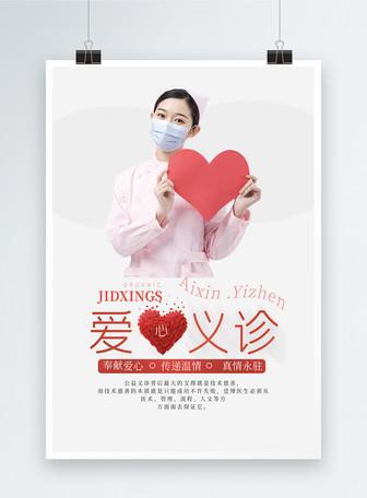 爱心义诊公益行动宣传海报