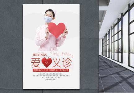 爱心义诊公益行动宣传海报图片