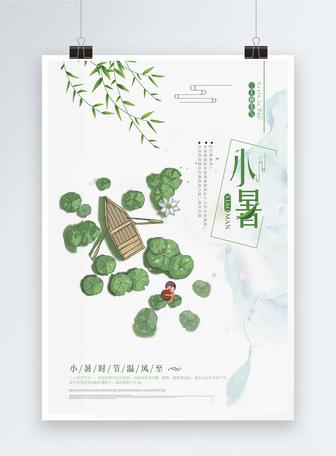 清新中国传统节气小暑海报88必发手机官网登录