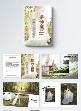清新婚纱画册整套
